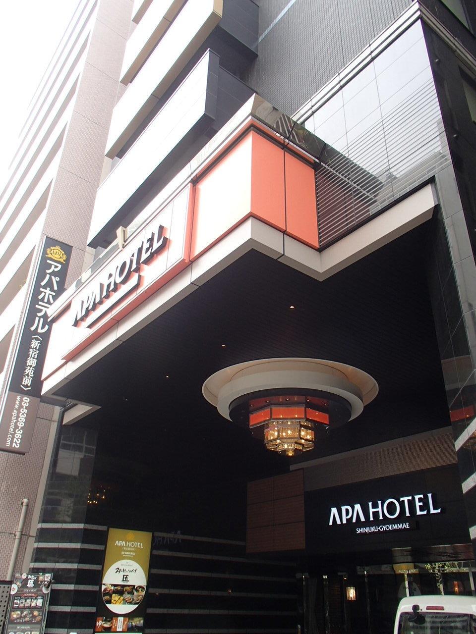 御苑 アパホテル 新宿